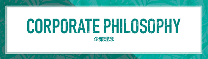 Corporate philosophy 企業理念